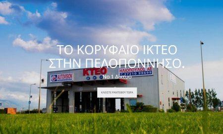 Καλωσορίζουμε στο Messinialive.gr την IKTEO Ηλιόπουλος AUTOVISION