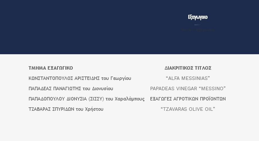 """""""Νέο Επιμελητήριο"""": Η Μεσσηνία σε πρώτο πλάνο και διαδικτυακά στο neoepimelitirio.gr"""