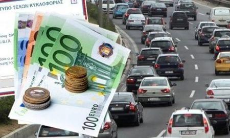 Τέλη κυκλοφορίας 2019 εκτύπωση: Αναρτημένα στο Taxisnet – Οδηγίες για την πληρωμή