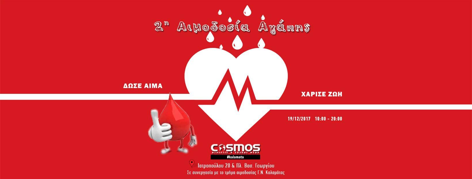 COSMOS Καλαμάτας: 2η εθελοντική αιμοδοσία την Τρίτη 19 Δεκεμβρίου