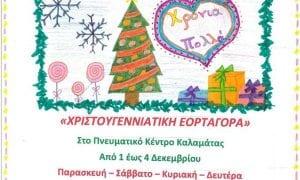 Χριστουγεννιάτικη Εορταγορά των Παιδικών Χωριών SOS