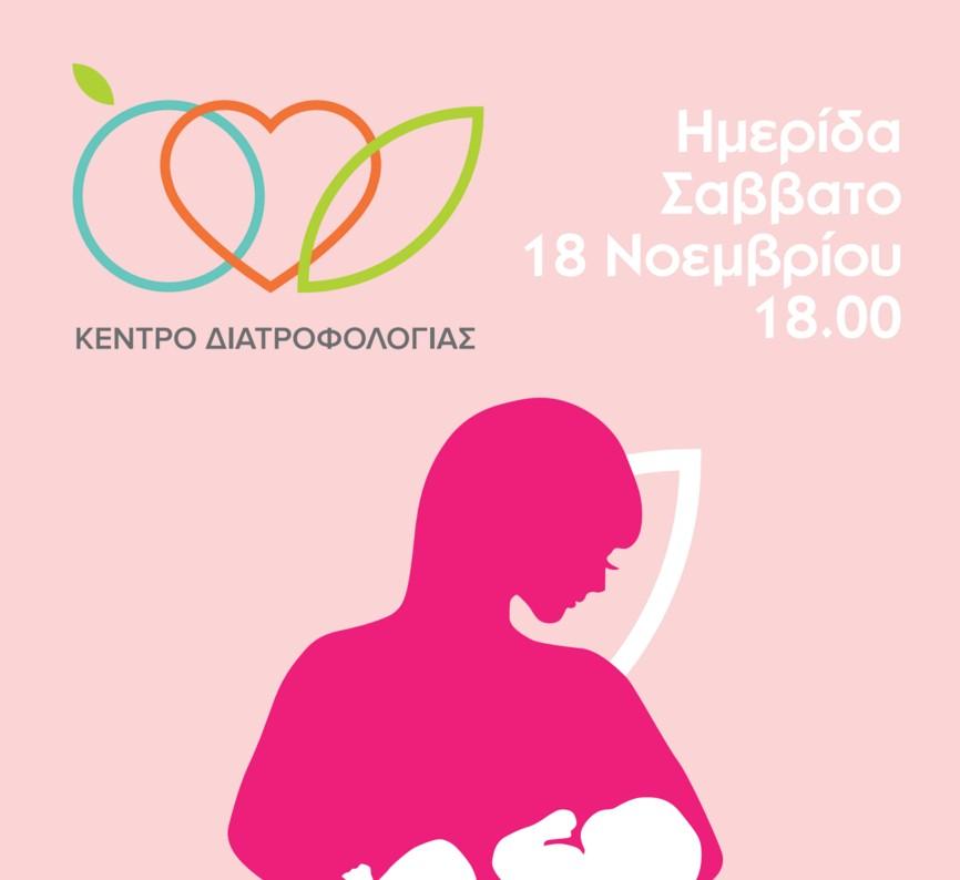 """Ημερίδα με θέμα """"Εγκυμοσύνη και Θηλασμός"""""""