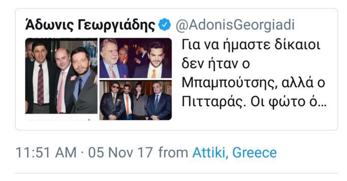 Κατρούγκαλος: «Συκοφαντεί και ψευτοανακαλεί, ο Γεωργιάδης»