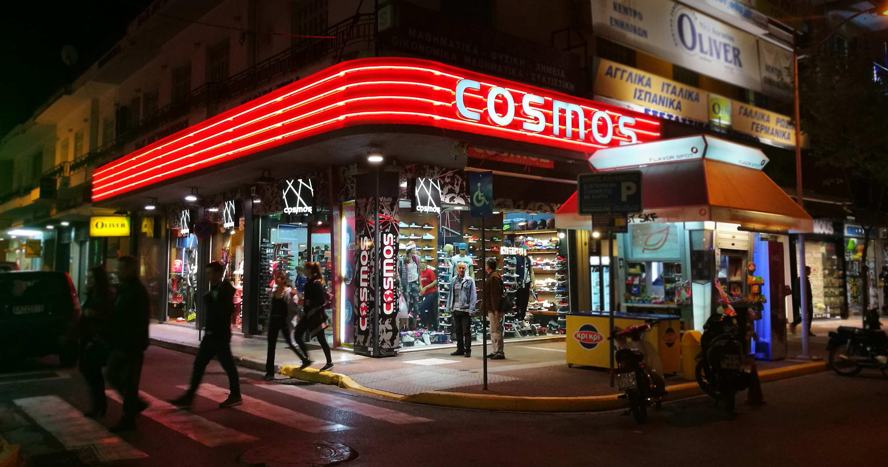 847466a8205 COSMOS Αριστομένους 39: 27 χρόνια παρέχει τα κορυφαία επώνυμα brands ...