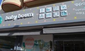 Εγκαίνια για τον πολυχώρο Baby boum