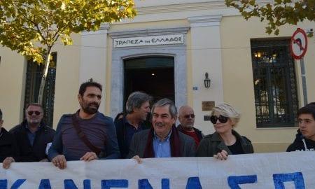 Συγκέντρωση διαμαρτυρίας κατά των πλειστηριασμών στην Τράπεζα της Ελλάδος