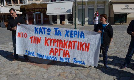 Διαμαρτυρία για το άνοιγμα των καταστημάτων τις Κυριακές