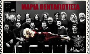 """ΣΥΝ ΕΝΑ: """"Μαρία Πενταγιώτισσα"""" η νέα χειμερινή παραγωγή"""