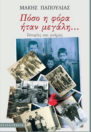 """Πολιτιστικός Αντίλογος: """"Πόσο η φόρα ήταν μεγάλη… Ιστορίες και μνήμες"""" παρουσίαση βιβλίου"""