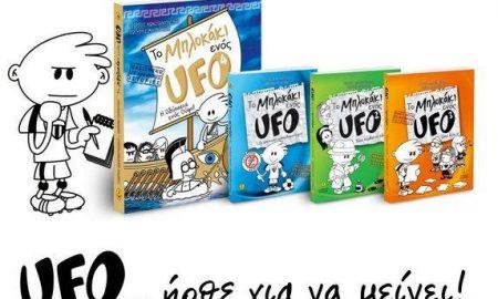 """""""Το Μπλοκάκι ενός UFO 4"""" σήμερα στο 10ο Δημοτικό Σχολείο"""