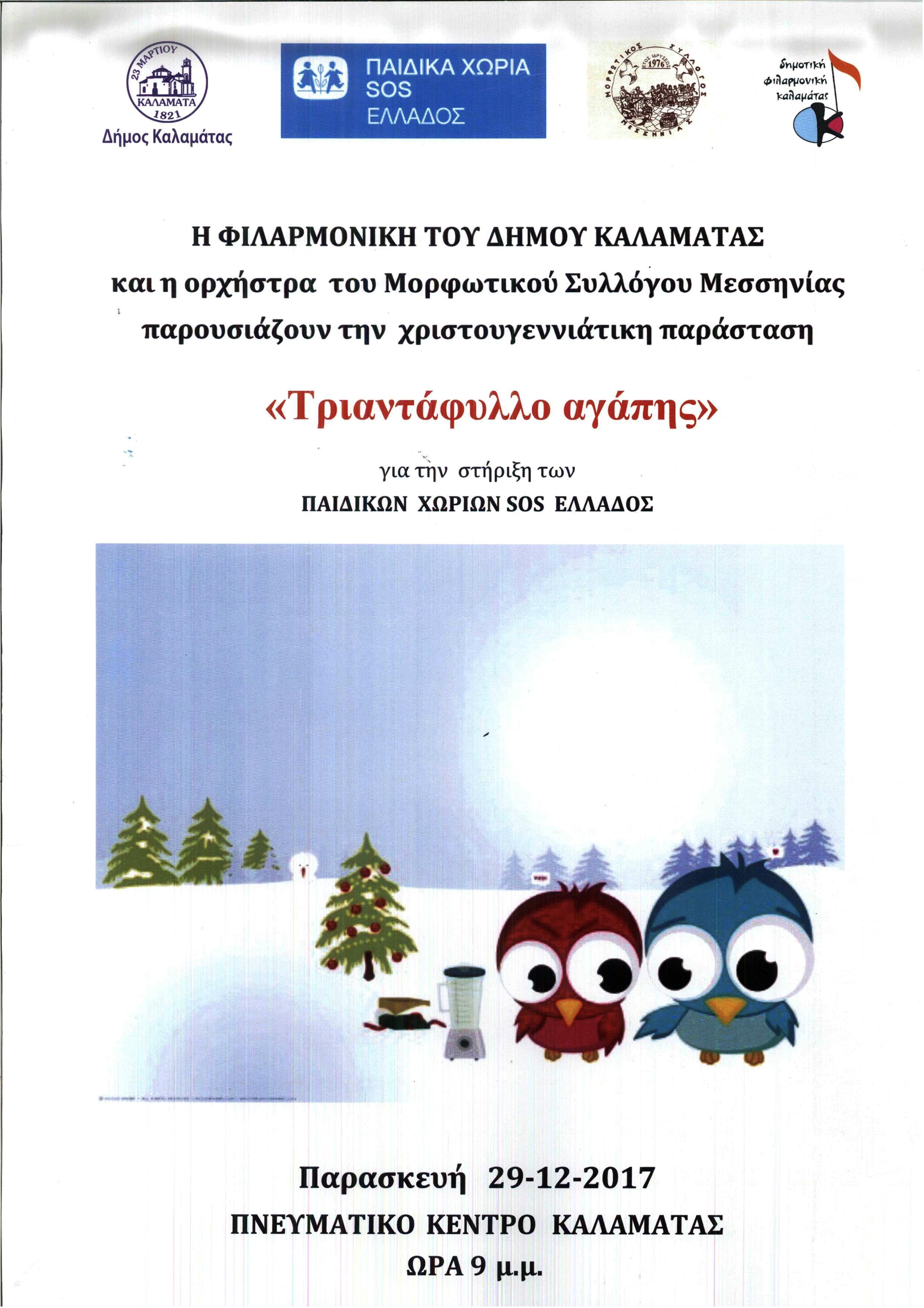 """Παιδικά χωριά SOS: Χριστουγεννιάτικη συναυλία απόψε με τίτλο """"τριαντάφυλλο αγάπης"""""""