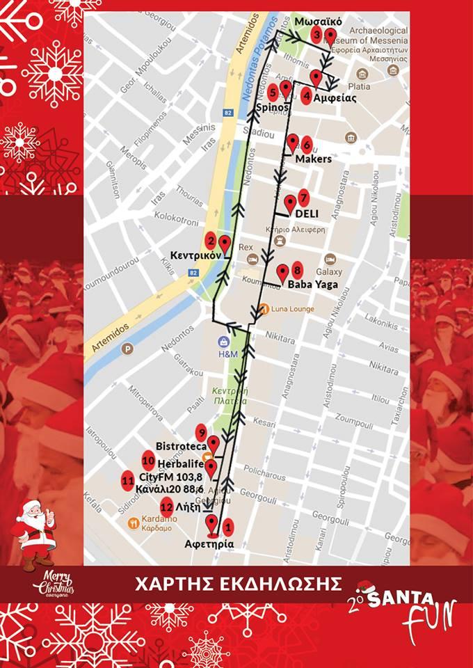 Aύριο στις 12:00 το 2ο Santa Fun στην Καλαμάτα