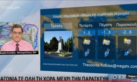Θ.Κολυδάς: ραγδαία πτώση της θερμοκρασίας αύριο και μονοψήφια!