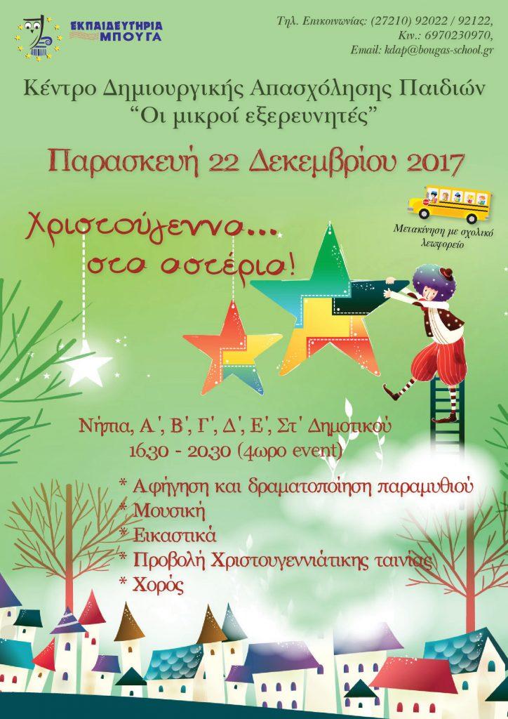 """ΚΔΑΠ εκπ. Μπουγά: """"Χριστούγεννα στα αστέρια"""" για τα μικρά αστεράκια!"""