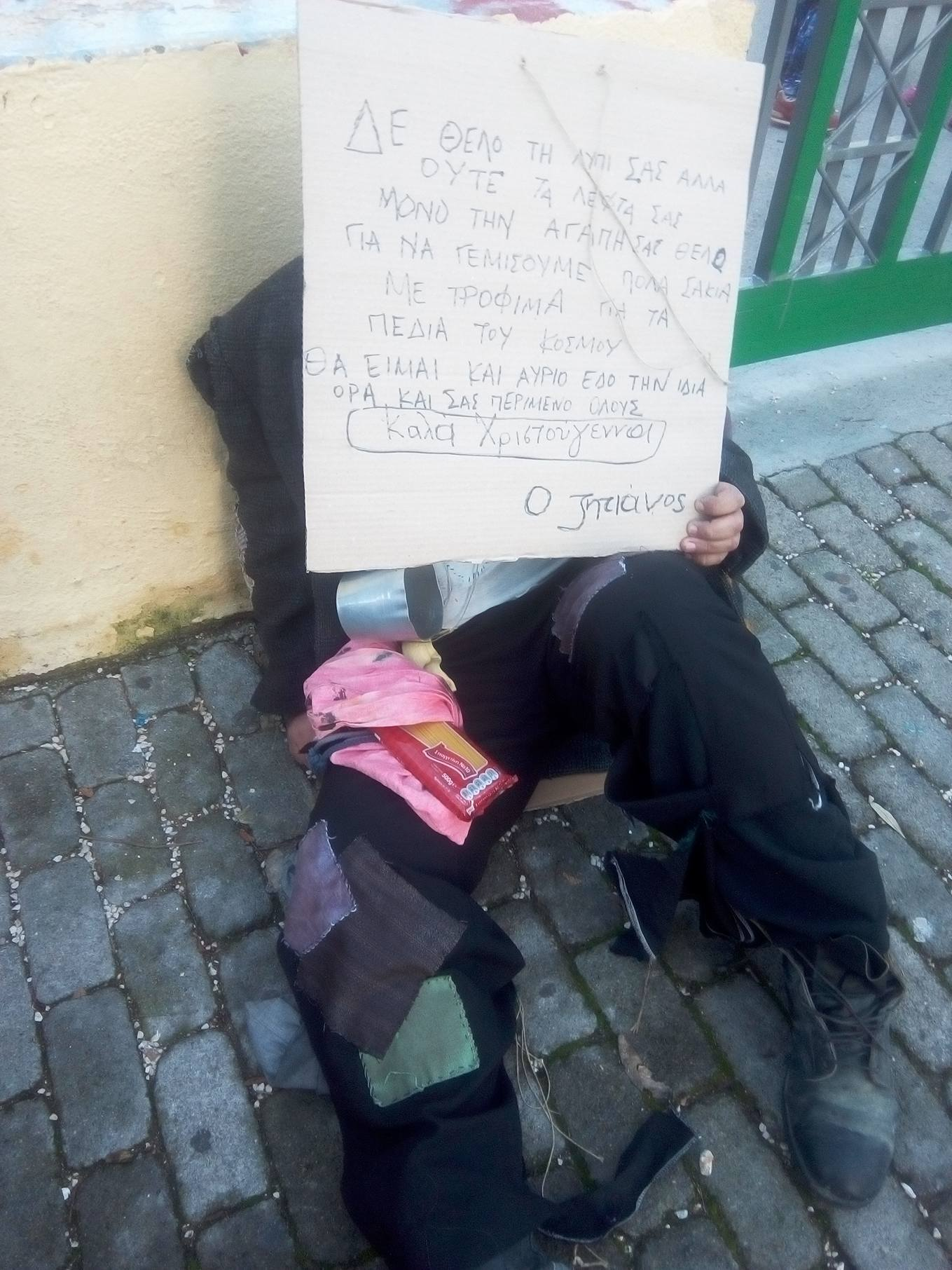 Δάσκαλος στην Καλαμάτα μεταμφιέστηκε σε ζητιάνο! Πως αντέδρασαν οι μαθητές του