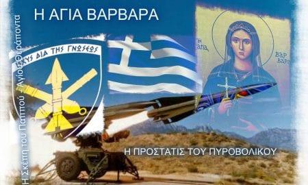 Live οι εκδηλώσεις για την Αγία Βαρβάρα, Προστάτιδα του Πυροβολικού