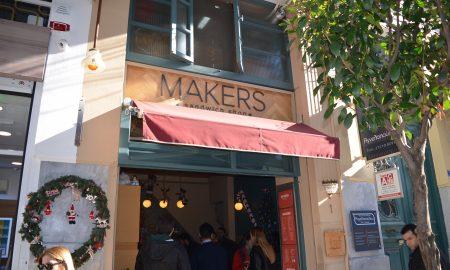 Makers: Πρωτοβουλία ενίσχυσης του Ειδικού Σχολείου Καλαμάτας