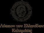 Λύκειο Ελληνίδων: Καλικάντζαροι, Χρυσαφεντάδες και άλλα Παραμύθια στις 3/1
