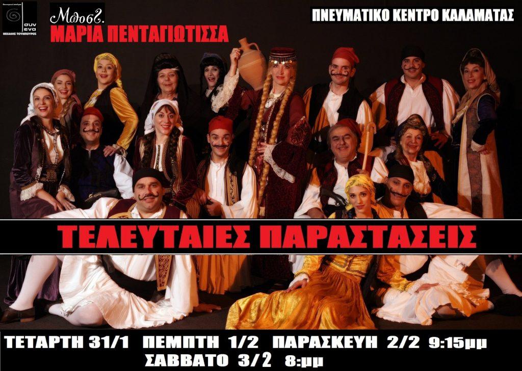 """ΣΥΝ ΕΝΑ: 3 Φεβρουαρίου ρίχνει αυλαία η """"Μαρία Πενταγιώτισσα"""""""