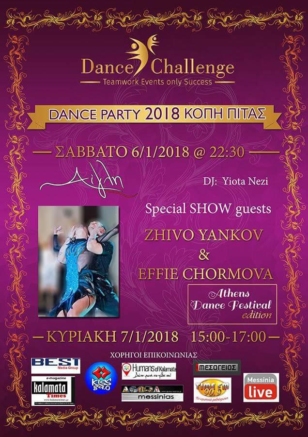 Dance Challenge: Κοπή πίτας με τους πρωταθλητές Ελλάδας στις 6/1