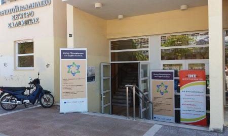 Εργατικό Κέντρο Καλαμάτας: Απεργία στις 28 Νοεμβρίου μαζί με την ΓΣΕΕ