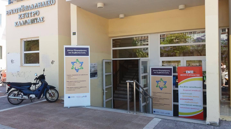 """Το Εργατικό Κέντρο Καλαμάτας καταγγέλλει την """"εισβολή"""" του ΠΑΜΕ"""