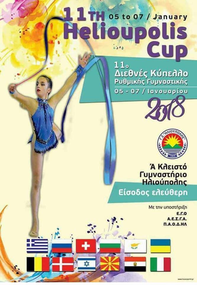 ΦΟΚ: Με 5 αθλήτριες στο 11o Helioupolis Cup