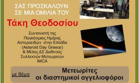 """""""Μετεωρίτες – οι διαστημικοί αγγελιοφόροι"""" από τον Τ.Θεοδοσίου στις 26/1"""