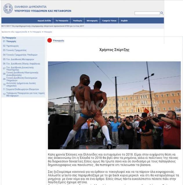 Χάκαραν την ιστοσελίδα του Υπουργείου Μεταφορών!