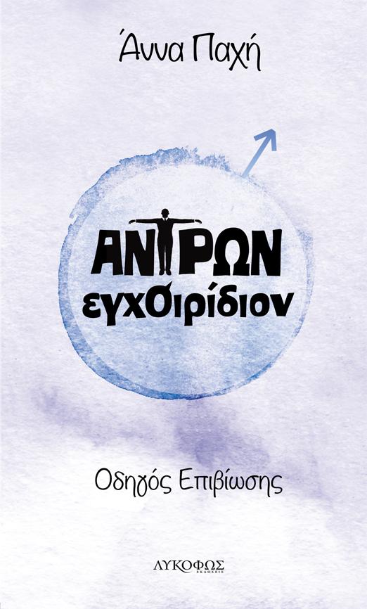 """Η Άννα Παχή γράφει το """"Αντρών ΕγχΟΙρίδιον"""""""