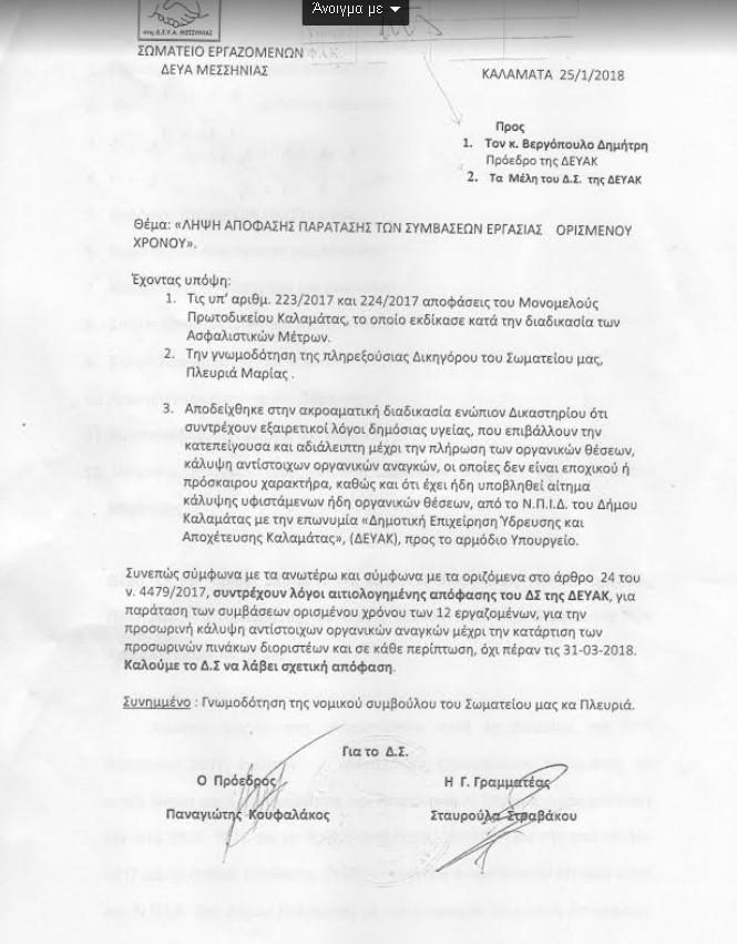 Δικαιώθηκαν με ασφαλιστικά μέτρα οι συμβασιούχοι εργαζόμενοι της ΔΕΥΑΚ