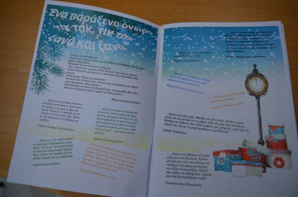 Εκπαιδευτήρια Μπουγά: Οι επιθυμίες των παιδιών για περισσότερο χρόνο έγιναν μικρό βιβλίο
