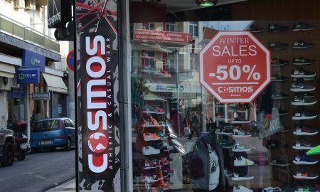 Ώρα για εκπτώσεις στα καταστήματα COSMOS Καλαμάτας!