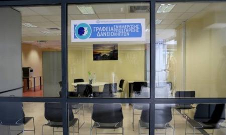 Εγκαινιάζεται σήμερα από δύο υπουργούς το Κέντρο Εξυπηρέτησης Δανειοληπτών Καλαμάτας