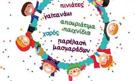 ΚΔΑΠ Εκπ. Μπουγά: Μεγάλο αποκριάτικο πάρτι