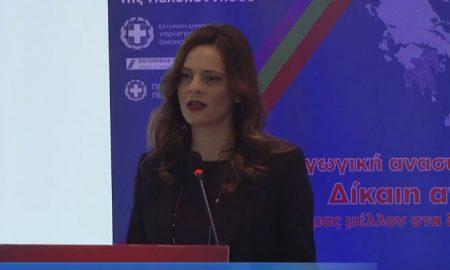 10ο Περιφερειακό Συνέδριο: Κοινωνική Πολιτική, Εργασιακές Σχέσεις και Αλληλέγγυα Οικονομία