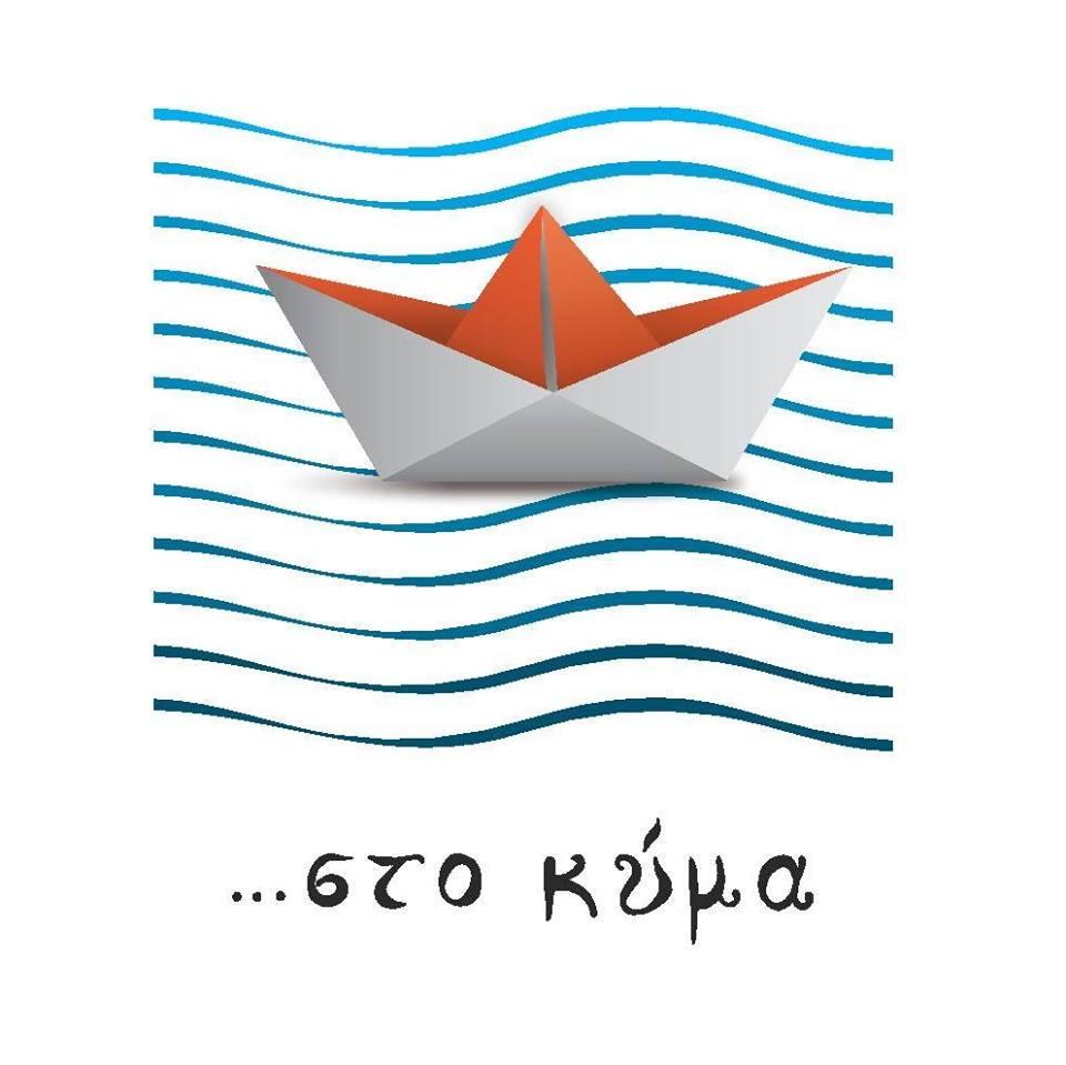 """Καλωσορίζουμε στο Messinialive.gr το καφέ-μεζεδοπωλείο """"στο κύμα"""""""