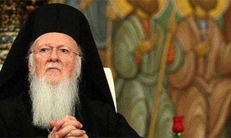 Σκοπιανό: Ο Οικουμενικός Πατριάρχης Βαρθολομαίος κάνει έκκληση για αυτοσυγκράτηση