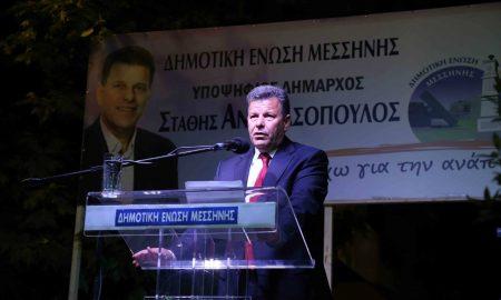 """Αναστασόπουλος: """"Ένοχη σιωπή του Τσώνη για το Καλαμάτα-Ριζόμυλος"""""""