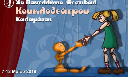 2o Πανελλήνιο Φεστιβάλ Κουκλοθεάτρου στην Καλαμάτα: Μέχρι 15 Μαρτίου οι αιτήσεις συμμετοχής