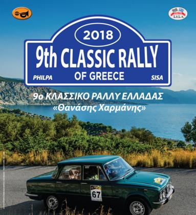9ο Κλασικό Ράλι Ελλάδας: 60 αυτοκίνητα-αντίκες σε Καλαμάτα και Μάνη!