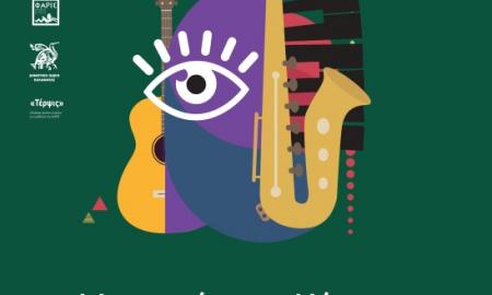 """""""Μουσικές του κόσμου"""": Διάλεξη-συναυλία για το """"La Follia"""""""
