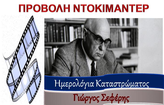 """""""Η Λογοτεχνία συναντά τον Κινηματογράφο"""": Ημερολόγια Καταστρώματος-Γιώργος Σεφέρης"""