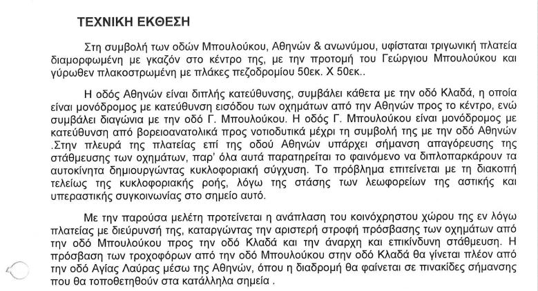 Πως προτείνεται να γίνει ο κόμβος Μπουλούκου-Αθηνών-Κλαδά