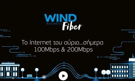 Internet για τις επιχειρήσεις από τη WIND