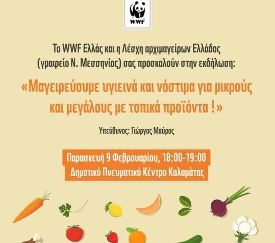 "WWF στην Καλαμάτα: ""Μαγειρεύουμε έναν καλύτερο κόσμο για τα παιδιά μας"""