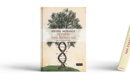 """Βιβλιόπολις: """"Η Ιστορία της Βιολογίας"""" απόψε στις 18:30"""