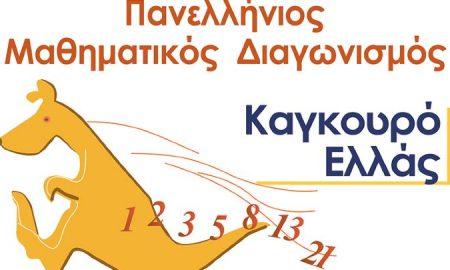 Διεθνής Μαθηματικός Διαγωνισμός «Καγκουρό» στα εκπ. Μπουγά στις 17/3