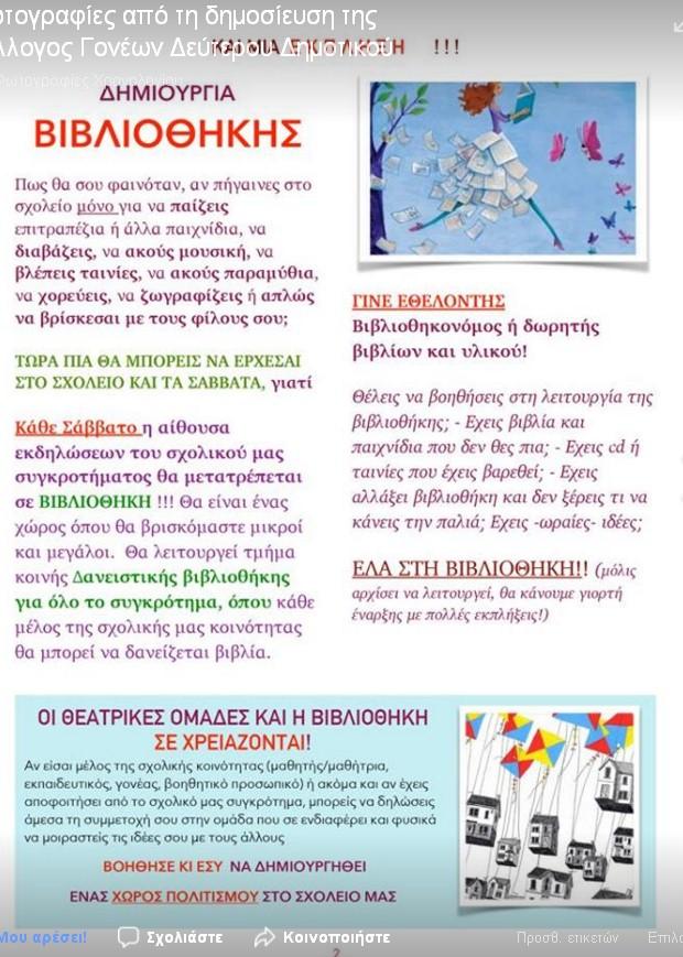 Νηπιαγωγείο – Δημοτικό Γαργαλιάνων: Δημιουργία θεατρικής ομάδας και βιβλιοθήκης!