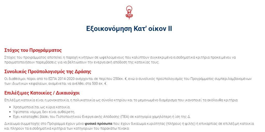 Εξοικονομώ κατ' οίκον ΙΙ: Από Δευτέρα 26 Μαρτίου η υποβολή αιτήσεων για την Πελοπόννησο